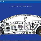 نمونه طراحی وب سایت  فروشگاه لوازم یدکی ماشین