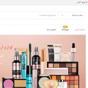 نمونه طراحی وب سایت  فروشگاه لوازم آرایشی
