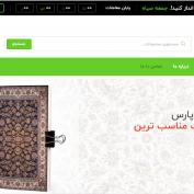 نمونه طراحی وب سایت  فروشگاه فرش