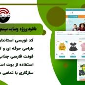 دانلود قالب فروشگاه لوازم کودک  به زبان html