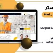دانلود قالب شرکتی ، خدماتی ،فروشگاهی ، ساخت و ساز KONSTER