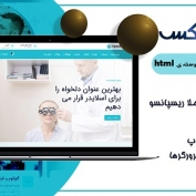 دانلود قالب پزشکی ، شرکتی ، خدماتی اوپنیکس با پوسته HTML