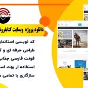دانلود پروژه وب سایت فروشگاه کتاب به زبان asp.net