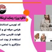 دانلود پروژه وب سایت فروشگاه  مد و پوشاک به زبان asp.net