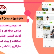 دانلود پروژه وب سایت فروشگاه چند کاربره به زبان asp.net