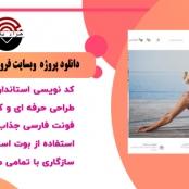 دانلود پروژه وب سایت فروشگاه یوگا  به زبان asp.net