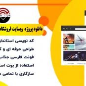 دانلود پروژه وب سایت فروشگاه بازی و سرگرمی به زبان asp.net