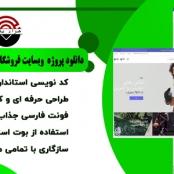 دانلود پروژه وب سایت فروشگاه لوازم ورزشی به زبان asp.net