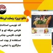 دانلود پروژه وب سایت فروشگاه مواد غذایی  به زبان وردپرس