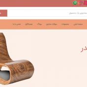 سفارش طراحی وب سایت فروشگاه مبل(صنایع چوبی)