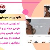 دانلود پروژه وب سایت فروشگاه مد و پوشاک به زبان وردپرس