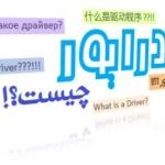 درایور (Driver) چیست ؟