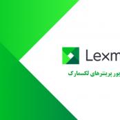 دانلود درایور پرینتر لکسمارک مدل Lexmark 134 printers drivers